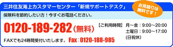 三井住友海上カスタマーセンター「自動車総合デスク」0120-189-282