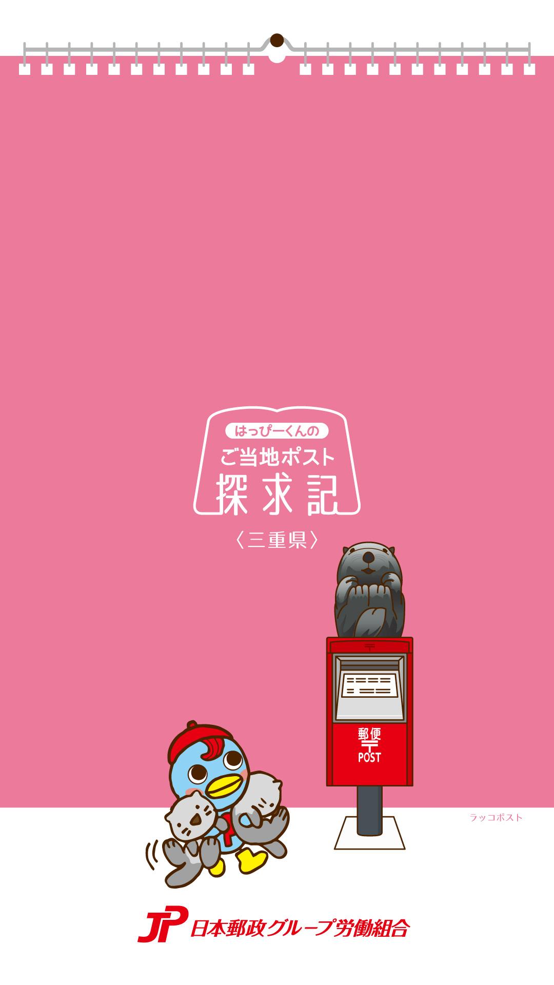 携帯待受カレンダー 壁紙ダウンロード 日本郵政グループ労働組合